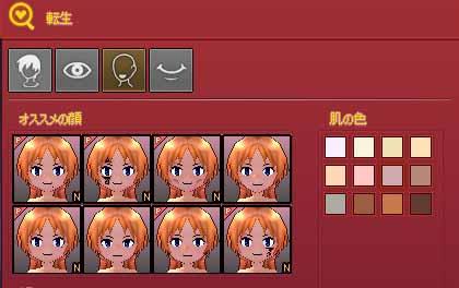 肌の色変更