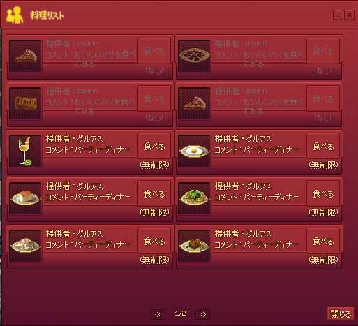王城パーティー料理リスト