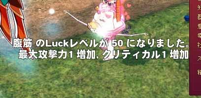 腹筋のLuckレベルが50