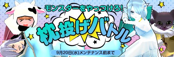 news_170906_pillow_cwEh