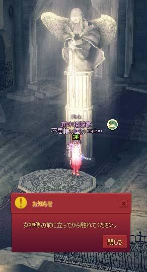 女神像の前に立ってから触れてくださいww