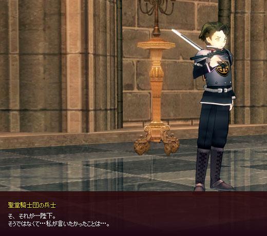 聖堂騎士団