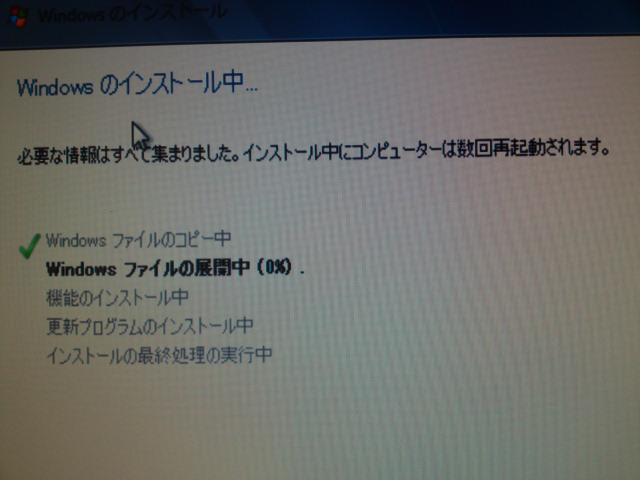Windowsファイルの展開中