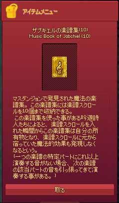 ザブキエルの楽譜集(10)