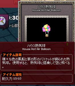 ハウス熱気球