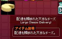 配達を頼まれた大きなチーズ