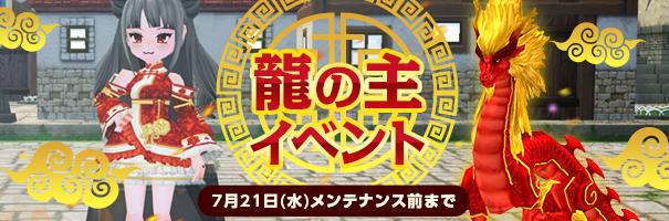 news_210623_dragon_c65