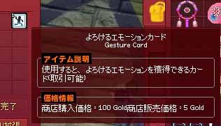 よろけるエモーションカード