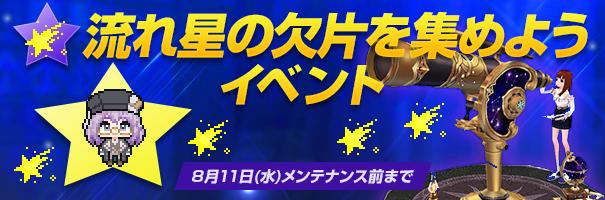 news_210728_shootingstar_df4