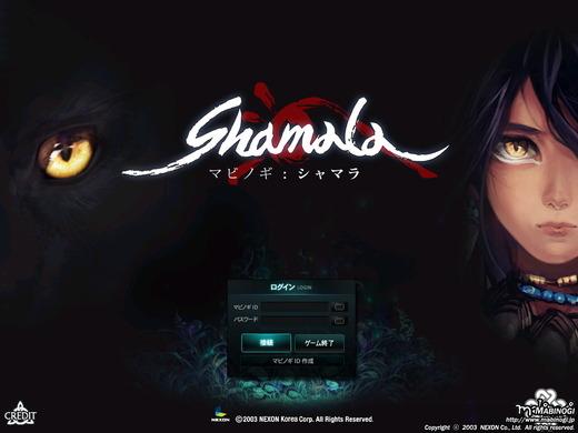 マビノギ:シャマラ