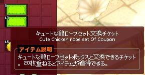 キュートな鶏ローブセット交換チケット