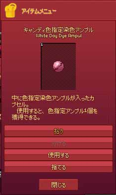 キャンディ色指定染色アンプル