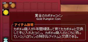 最終的なコイン