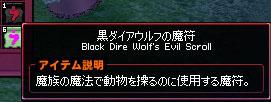 黒ダイアウルフの魔符