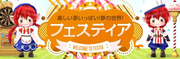 news_161116_festia_dt6