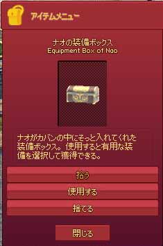 ナオの装備ボックス