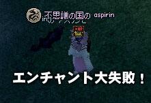 エンチャント大失敗!