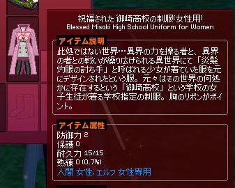 御崎高校の制服