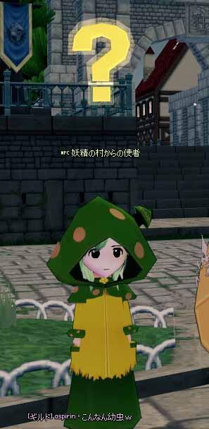 妖精の村からの使者