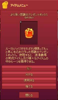 より深い感謝のプレゼントボックス