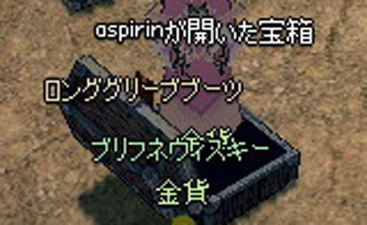 aspirinが開いた宝箱