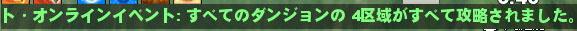 SAOダンジョン4区域攻略