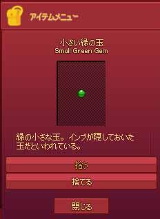 小さい緑の玉