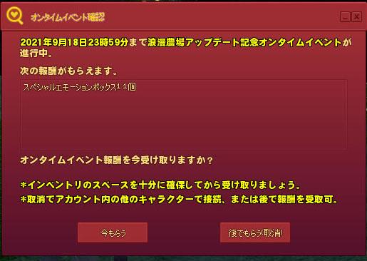 スペシャルエモーションボックス11個w