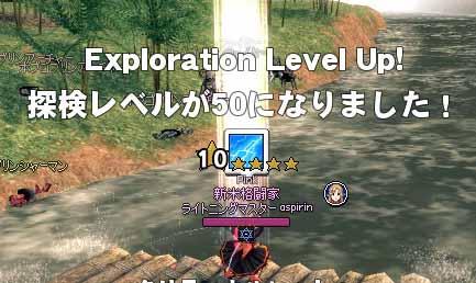 探検レベルが50になりました!