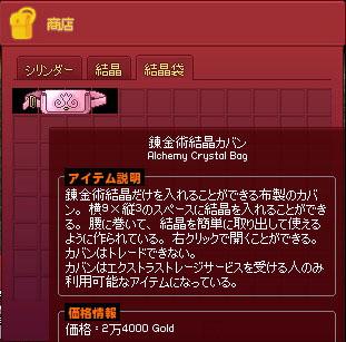 ピンクの錬金術結晶カバン
