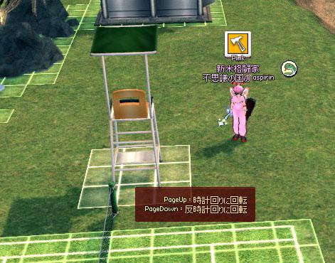 テニス審判台