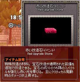 赤い改造石…