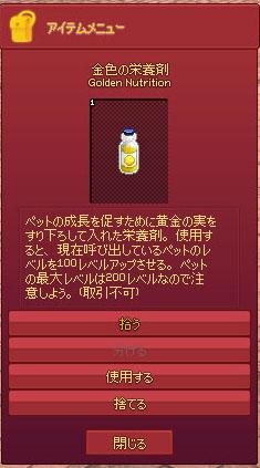 金色の栄養剤
