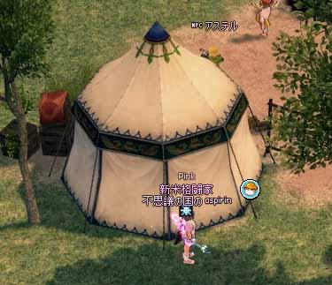 アステルのテント