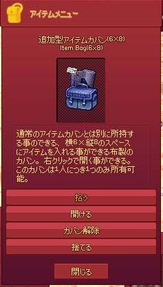 追加型アイテムカバン6x8