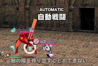 ダイナミック自動戦闘
