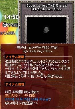 高級オニキス