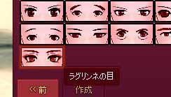 ラグリンネの目