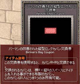バーマンの改善された縦型ロングカバン交換券