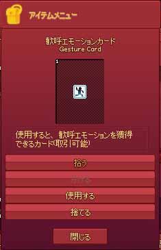 エモーションカード