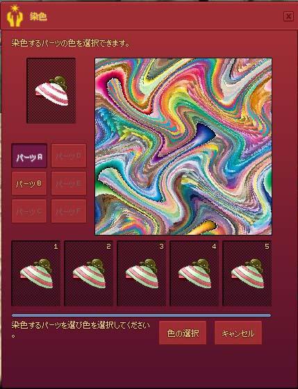 染色のUI