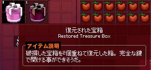 復元された宝箱