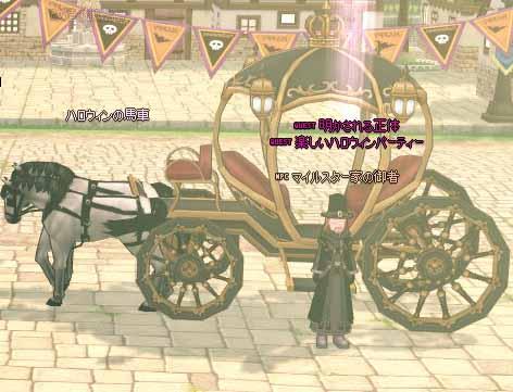 ハロウィンの馬車