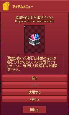 保護の改造石選択ボックス