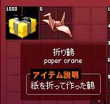 折り鶴1000