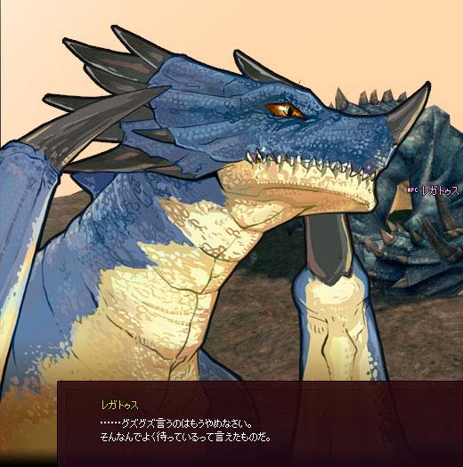 青いドラゴンw