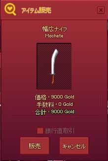 幅広ナイフ9000G