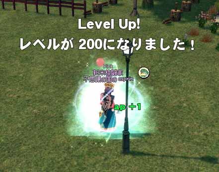 レベルが200になりました!