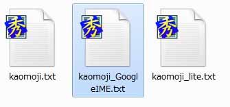 顔文字辞書のファイルを選択