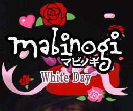 マビノギWhite Day